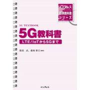 インプレス標準教科書シリーズ 5G教科書  LTE/ IoTから5Gまで (インプレス) [電子書籍]