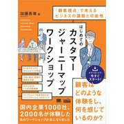 はじめてのカスタマージャーニーマップワークショップ(MarkeZine BOOKS) 「顧客視点」で考えるビジネスの課題と可能性(翔泳社) [電子書籍]
