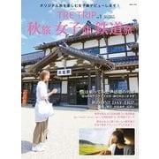 TRE TRIP Vol.1 秋旅・女子旅・鉄道旅(天夢人) [電子書籍]