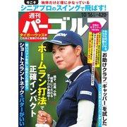 週刊 パーゴルフ 2018/10/16号(グローバルゴルフメディアグループ) [電子書籍]