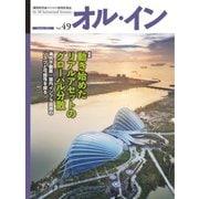 オル・イン  Vol.49(想研) [電子書籍]