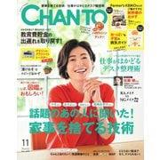 CHANTO(チャント) 2018年11月号(主婦と生活社) [電子書籍]