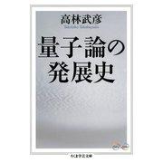 量子論の発展史(筑摩書房) [電子書籍]