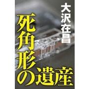 死角形の遺産(徳間書店) [電子書籍]