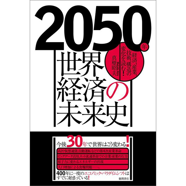2050年 世界経済の未来史 経済、産業、技術、構造の変化を読む!(徳間書店) [電子書籍]