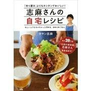 志麻さんの自宅レシピ 「作り置き」よりもカンタンでおいしい!(講談社) [電子書籍]