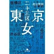 東京二十三区女(幻冬舎) [電子書籍]