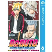 BORUTO-ボルト- -NARUTO NEXT GENERATIONS- 6(集英社) [電子書籍]
