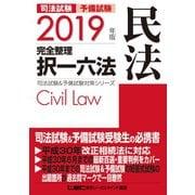 2019年版 司法試験&予備試験 完全整理択一六法 民法(東京リーガルマインド) [電子書籍]