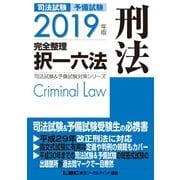 2019年版 司法試験&予備試験 完全整理択一六法 刑法(東京リーガルマインド) [電子書籍]