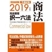 2019年版 司法試験&予備試験 完全整理択一六法 商法(東京リーガルマインド) [電子書籍]