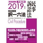 2019年版 司法試験&予備試験 完全整理択一六法 民事訴訟法(東京リーガルマインド) [電子書籍]