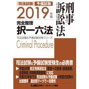 2019年版 司法試験&予備試験 完全整理択一六法 刑事訴訟法(東京リーガルマインド) [電子書籍]