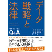 データ戦略と法律 攻めのビジネスQ&A(日経BP社) [電子書籍]