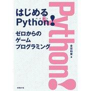 はじめるPython! ゼロからのゲームプログラミング(日経BP社) [電子書籍]