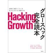 Hacking Growth グロースハック完全読本(日経BP社) [電子書籍]