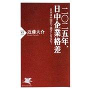 二〇二五年、日中企業格差 日本は中国の下請けになるか?(PHP研究所) [電子書籍]
