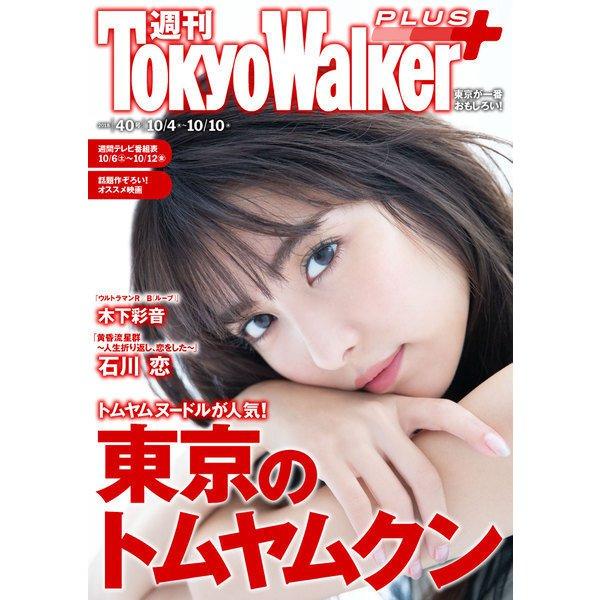 週刊 東京ウォーカー+ 2018年No.40 (10月3日発行)(KADOKAWA) [電子書籍]
