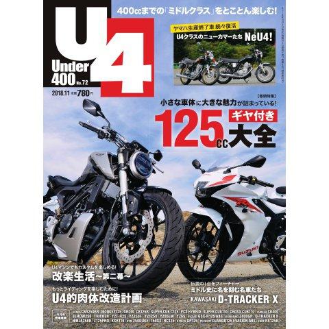 Under400 No.72(クレタパブリッシング) [電子書籍]