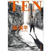 TEN (小学館) [電子書籍]