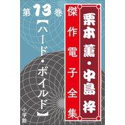 栗本薫・中島梓傑作電子全集13 (ハード・ボイルド)(小学館) [電子書籍]