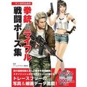 マンガのための拳銃&ライフル戦闘ポーズ集(ホビージャパン) [電子書籍]