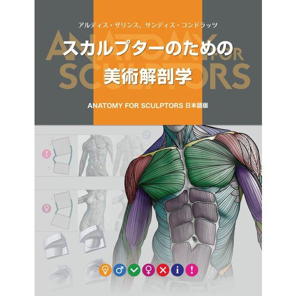 スカルプターのための美術解剖学(ボーンデジタル) [電子書籍]
