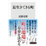 長生きできる町(KADOKAWA) [電子書籍]