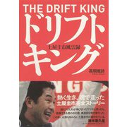 THE DRIFT KING ドリフトキング 土屋圭市風雲録 1(芸文社) [電子書籍]