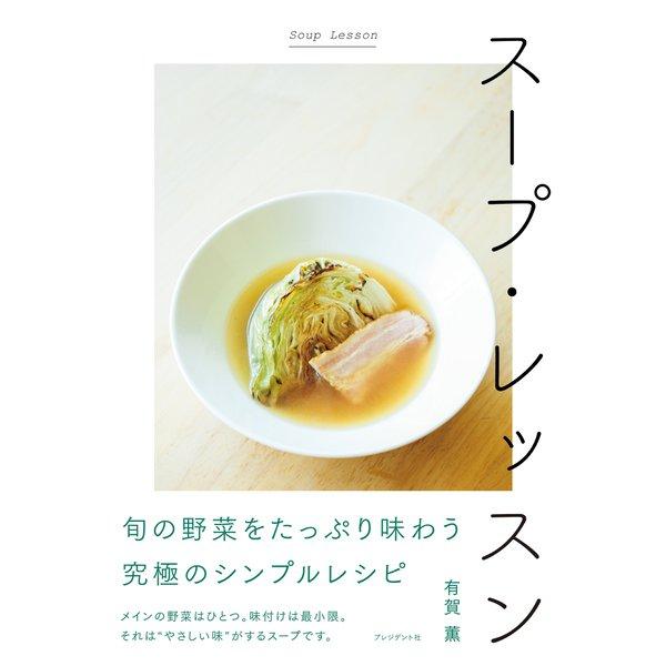スープ・レッスン(プレジデント社) [電子書籍]