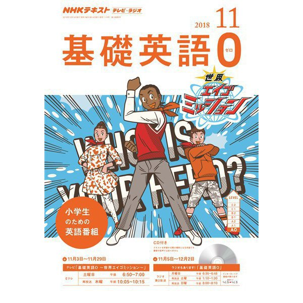 NHKテレビ・ラジオ 基礎英語0 2018年11月号(NHK出版) [電子書籍]