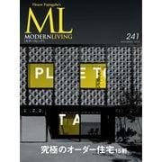 モダンリビング(MODERN LIVING) No.241(ハースト婦人画報社) [電子書籍]