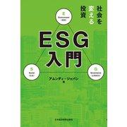 社会を変える投資 ESG入門(日経BP社) [電子書籍]