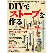 DIYでストーブを作る(学研) [電子書籍]
