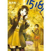 1518! イチゴーイチハチ! 6(小学館) [電子書籍]