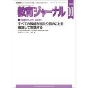 教育ジャーナル2018年10月号Lite版(第1特集)(学研) [電子書籍]