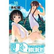 UQ HOLDER!(18)(講談社) [電子書籍]
