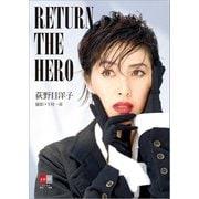 荻野目洋子 RETURN THE HERO【デジタル原色美女図鑑】(文藝春秋) [電子書籍]
