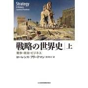 戦略の世界史(上) 戦争・政治・ビジネス(日経BP社) [電子書籍]
