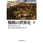戦略の世界史(下) 戦争・政治・ビジネス(日経BP社) [電子書籍]