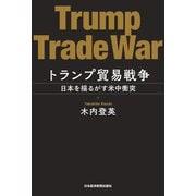 トランプ貿易戦争 日本を揺るがす米中衝突(日経BP社) [電子書籍]