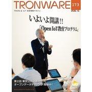 TRONWARE VOL.173(パーソナルメディア) [電子書籍]