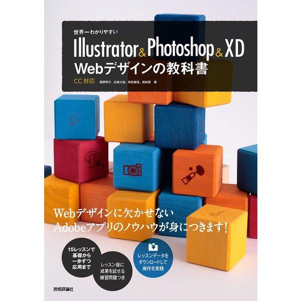 世界一わかりやすいIllustrator & Photoshop & XD Webデザインの教科書(技術評論社) [電子書籍]