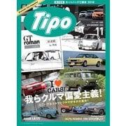 Tipo(ティーポ) No.353(ネコ・パブリッシング) [電子書籍]