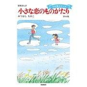 小さな恋のものがたり第44集(学研) [電子書籍]