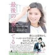 最後の「愛してる」 山下弘子、5年間の愛の軌跡(幻冬舎) [電子書籍]