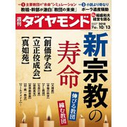 週刊ダイヤモンド 18年10月13日号(ダイヤモンド社) [電子書籍]