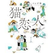 猫恋人(KADOKAWA) [電子書籍]