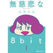 無慈悲な8bit(1)(KADOKAWA) [電子書籍]