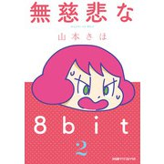 無慈悲な8bit(2)(KADOKAWA) [電子書籍]